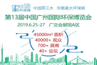 �W�十三届中国�q�州国际环保产业博览�?/></a><span><a id=