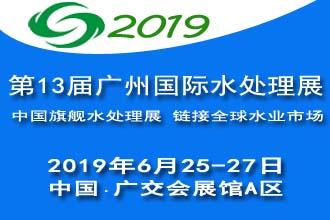 �W�十三届中国�q�州国际水处理技术设备展览会
