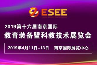 多项创新举措保障2019南京教育装备展提档升级