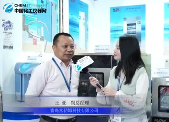 富勒姆盛装出席CHINA LAB 2018