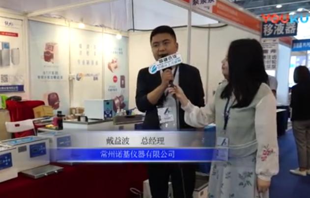 诺基仪器参展CHINA LAB 2018