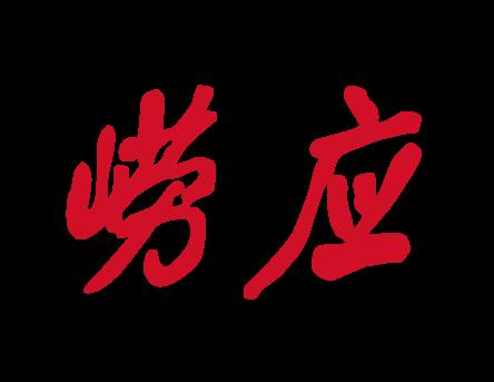 青島嶗應環境科技有限公司