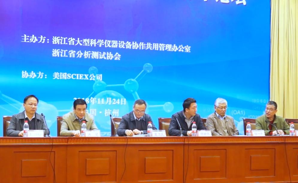 第六届浙江省分析测试技术青年论坛召开