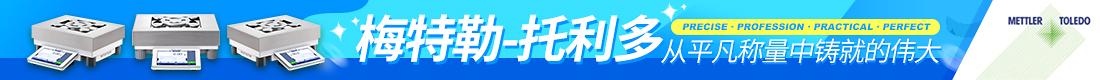 梅特勒托利多國際貿易(上海)有限公司