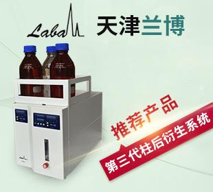 天津市蘭博實驗儀器設備有限公司