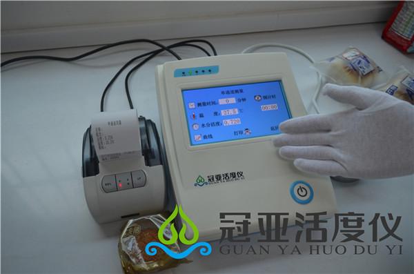 进口水分活度测定仪