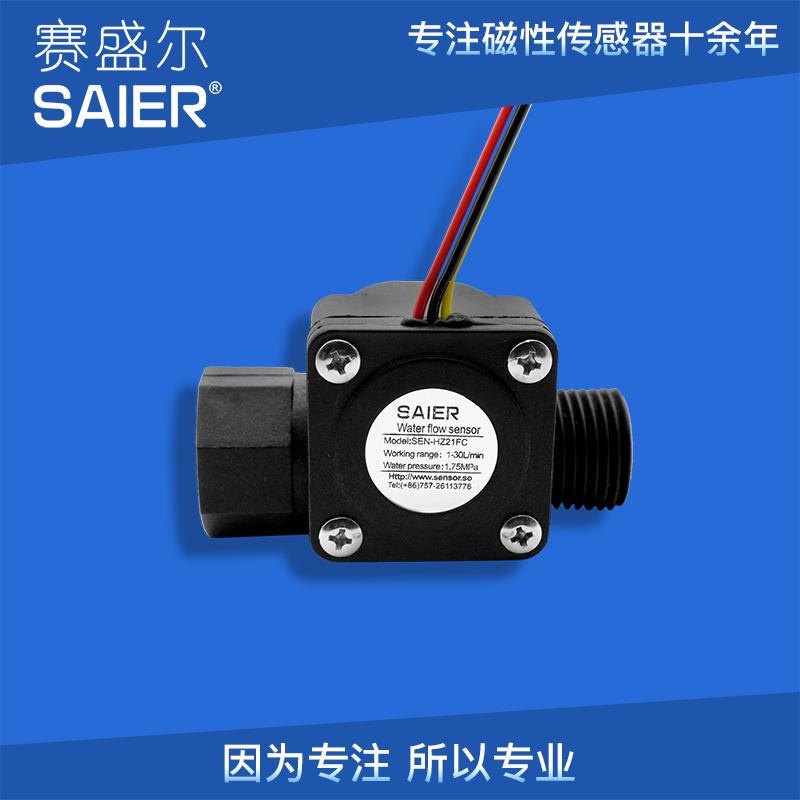 sen-hz21fc 霍尔水流传感器 塑料 4分脉冲流量计 售水
