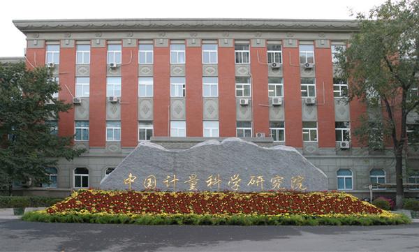中国计量科学研究院选购勤卓品牌可程式恒温恒湿试验箱