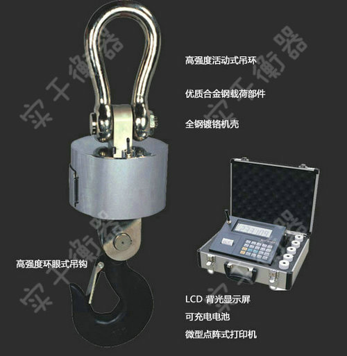 无线电子吊秤规格:     产品编号  zui大称重  吊钩开口尺寸   SG-OCS E(1-3T)  1-3T  34mm   SG-OCS E(5T)  5T  38mm   SG-OCS E(10T)  10T  48mm   SG-OCS E(15T)  15T  58mm   SG-OCS E(20T)  20T  70mm   SG-OCS E(30T)  30T  80mm