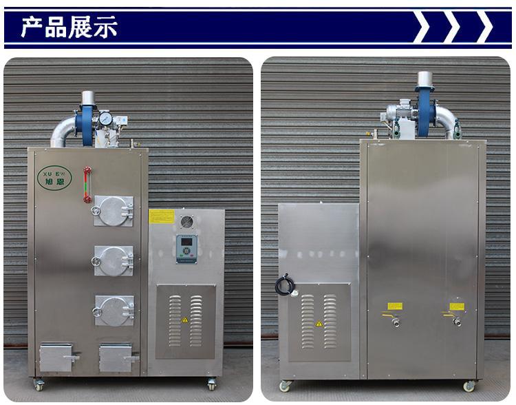 旭恩直流100KG生物质颗粒蒸汽发生器价格