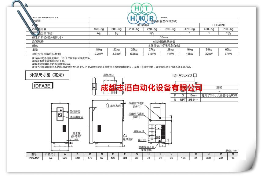 idfa3e-23-idfa3e-23smc冷冻式空气干燥机(冷干机)