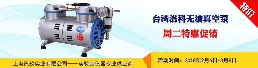台湾洛科无油真空泵周二特惠促销