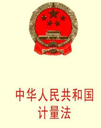 中华人民共和国计量法