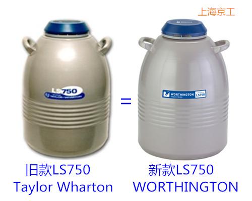沃辛顿LS750