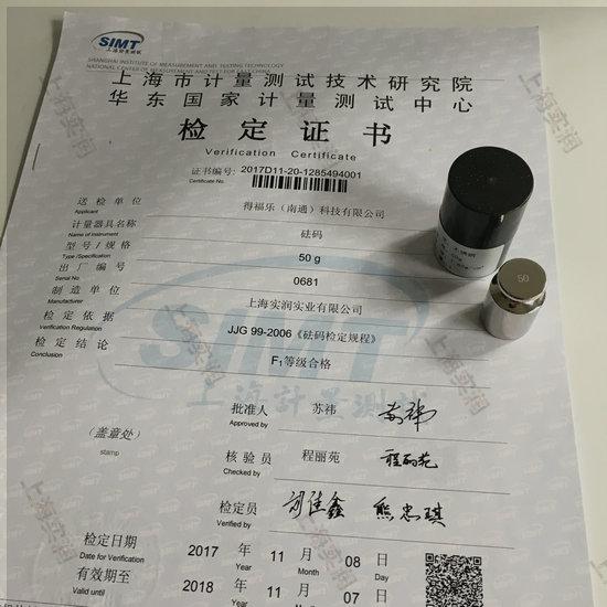 砝码带检定证书