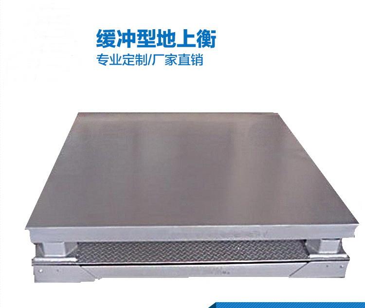 <strong>1T~10T加厚地磅高空重压缓冲电子秤</strong>-上海本熙