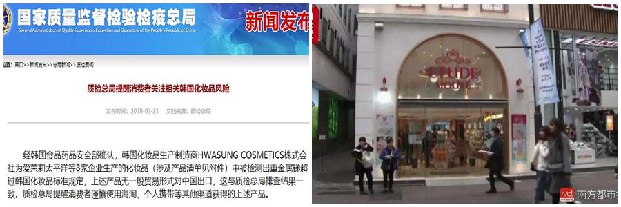 金索坤原子荧光厂家新闻-化妆品超标
