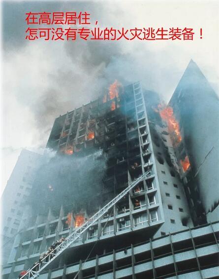 高層消防安全