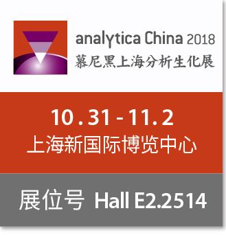 洛科仪器将参加 2018 Analytica China 慕尼黑上海分析生化展
