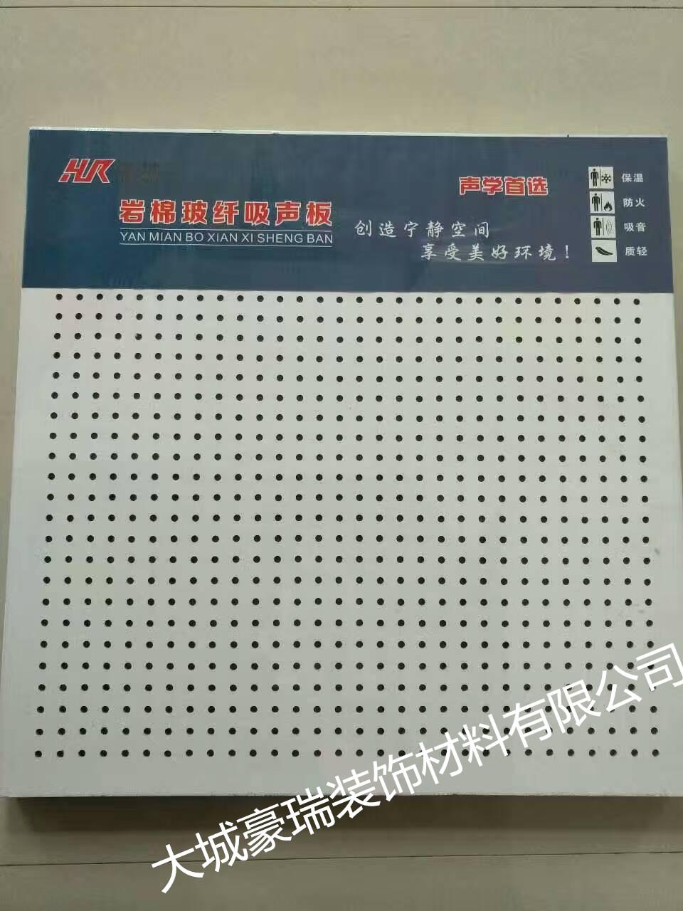 岩棉和矿棉_穿孔复合板600*600,穿孔复合板资料-大城县豪瑞装饰材料有限公司