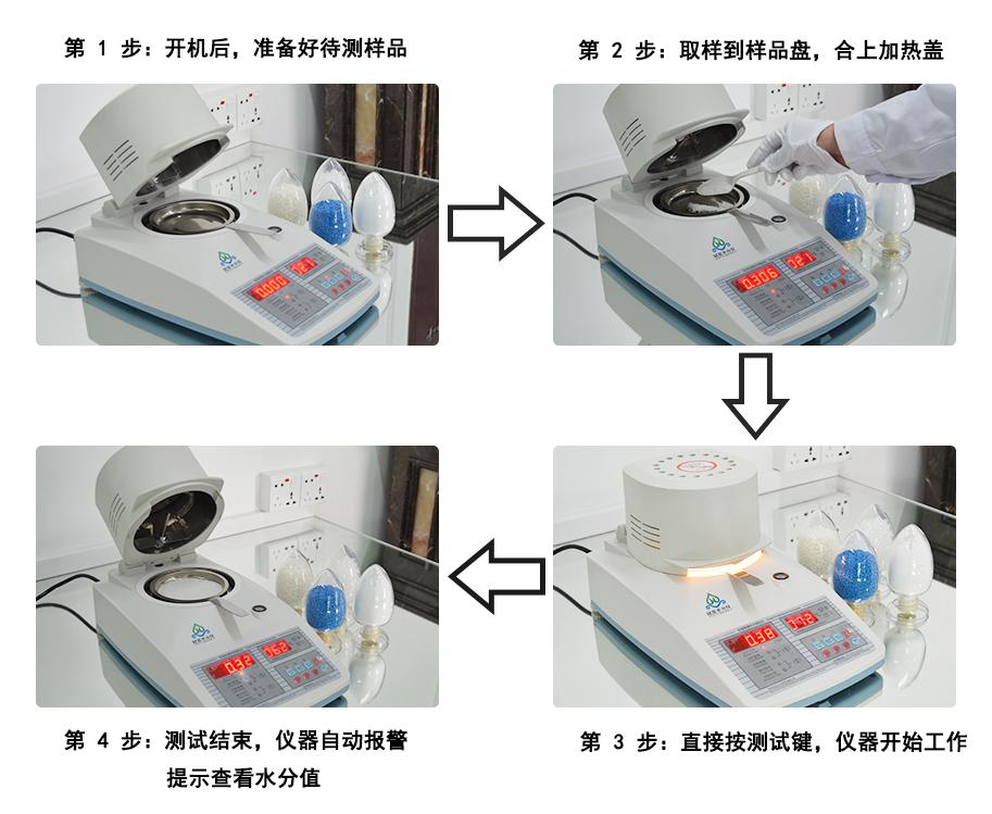 石墨粉水分快速测定仪
