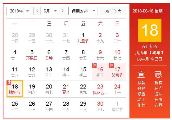 2018年喆图端午节放假通知
