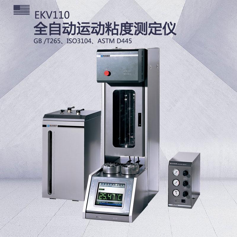 联合嘉利直销ekv110全自动运动粘度测定仪
