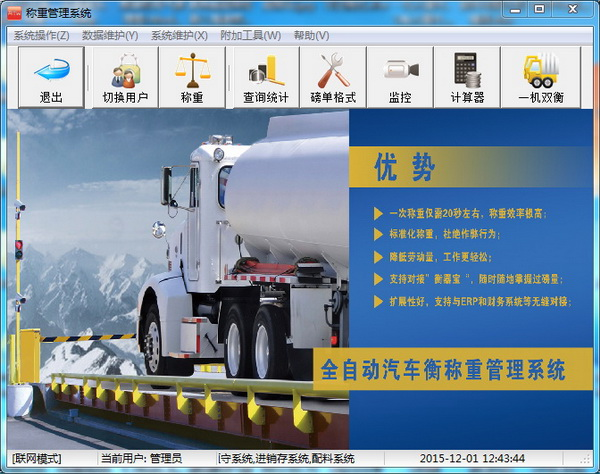 <strong>地磅汽车衡带视频监控系统称重管理App</strong>