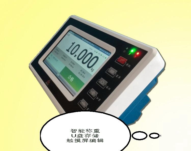 触摸屏U盘存储电子秤-上海本熙科技