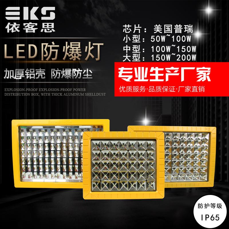 防爆挠性连接管,防爆穿线盒,防爆接线盒,防爆密封盒,,,, led防爆灯