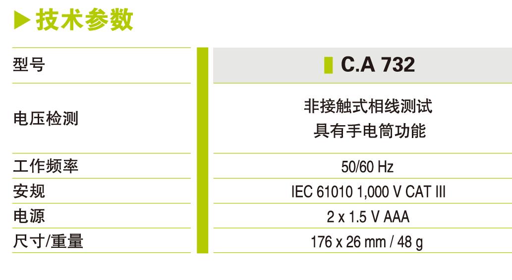 a 732 法国ca非接触式验电笔c.a 732
