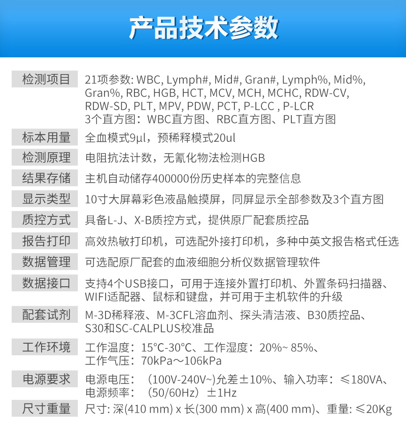 <strong><strong><strong><strong>迈瑞三分类全自动血液细胞分析仪</strong></strong></strong></strong>BC-30产品参数