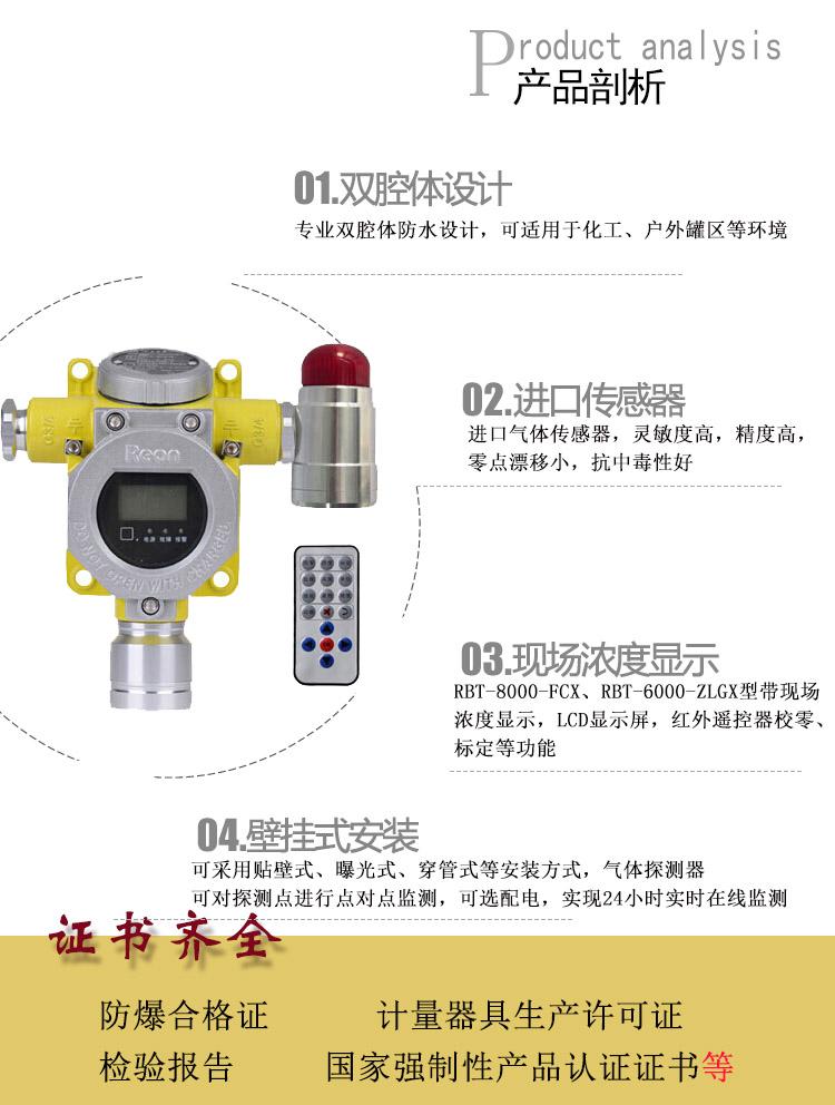 磷化氢气体报警器特点