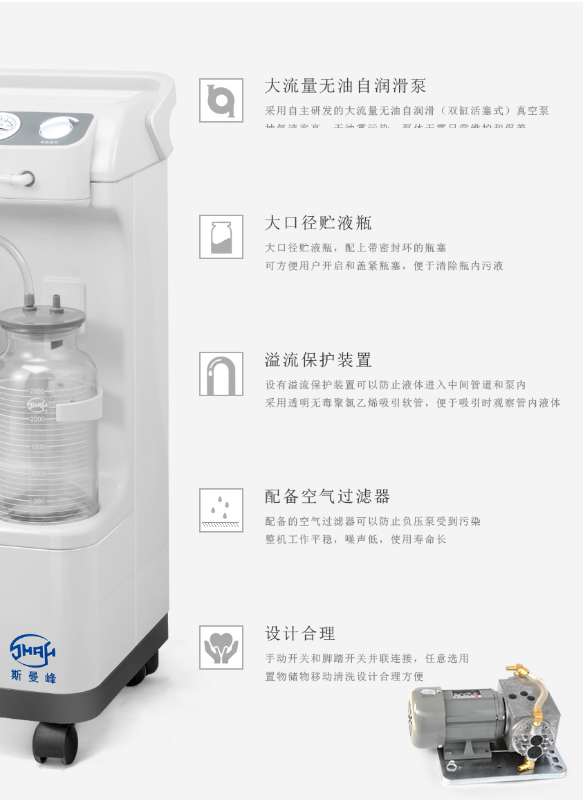 YX930D<strong><strong><strong>移动式斯曼峰电动吸引器</strong></strong></strong>产品特点