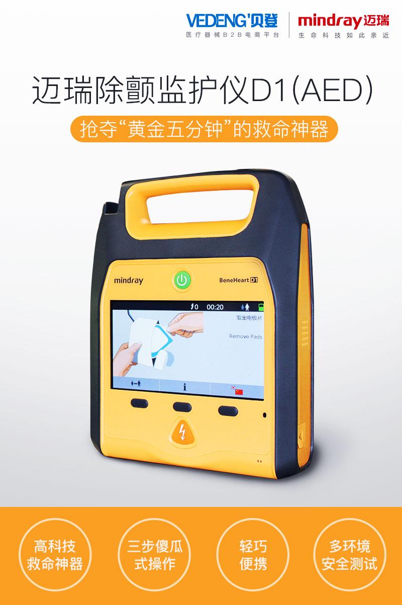 迈瑞Mindray自动体外除颤仪AED 公共版产品介绍