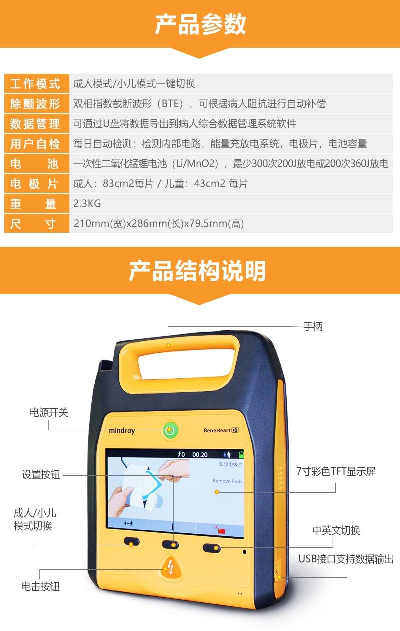 深圳迈瑞自动体外除颤仪AED BeneHeart D1技术参数和结构图
