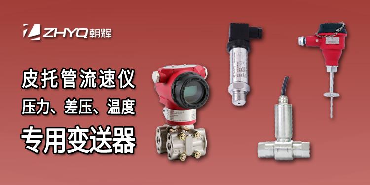 皮托管流速仪专用温度变送器