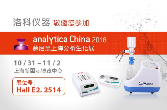 洛科仪器 2018 Analytica China 慕尼黑上海分析生化展