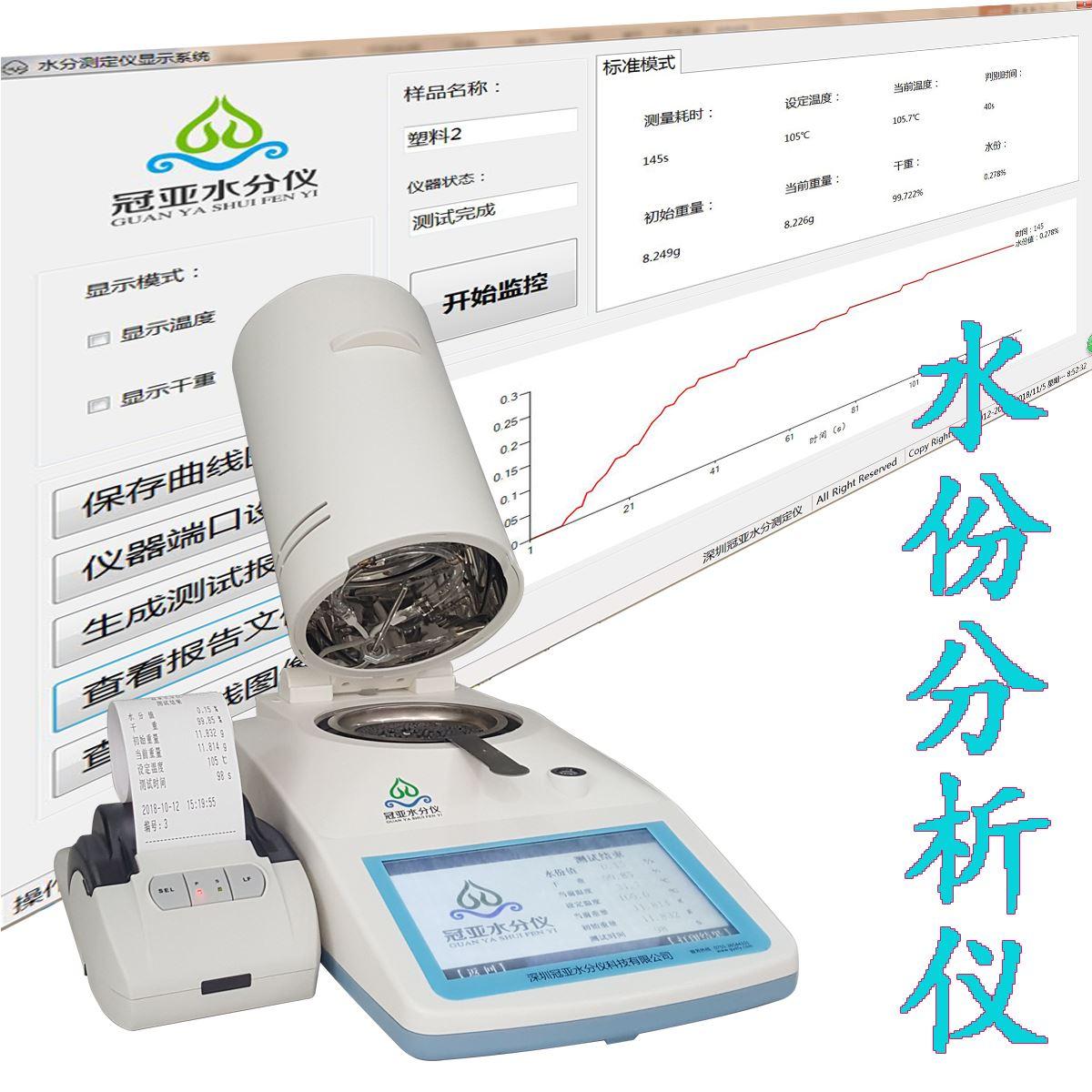 纳米石膏水分含量检测仪