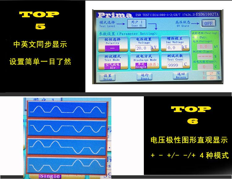静电放电发生器和测试台优势3