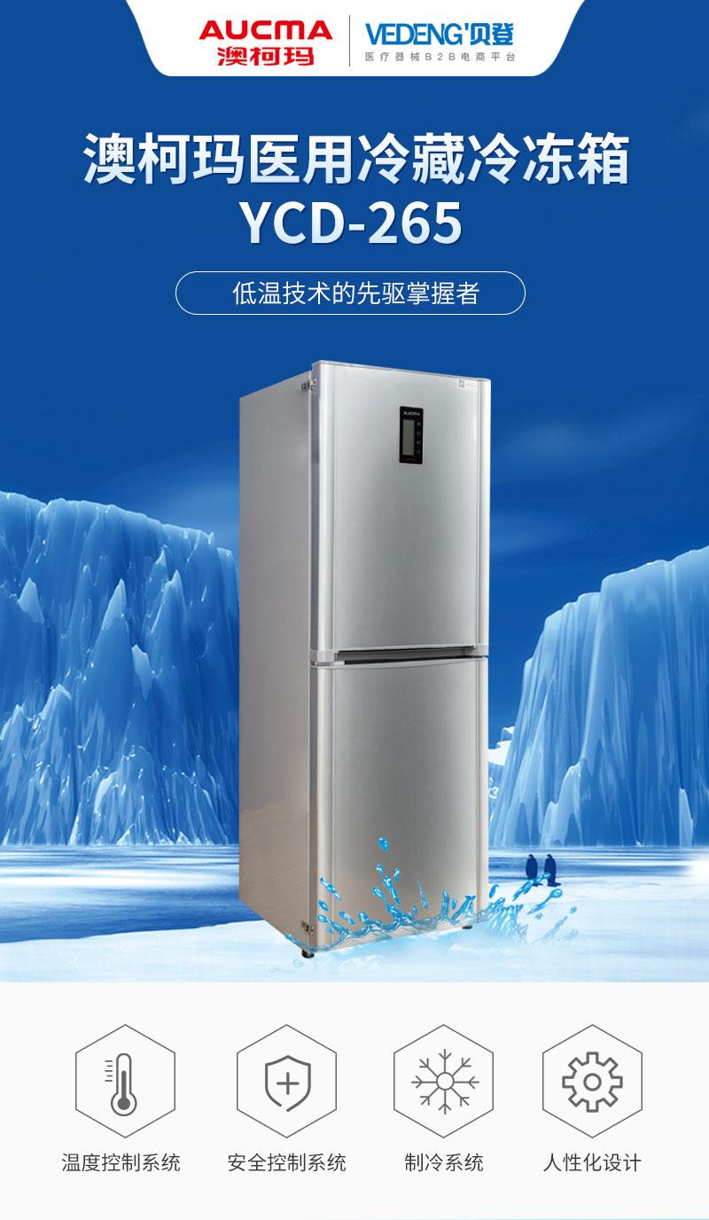 澳柯玛医用冷藏冷冻箱YCD-265产品介绍