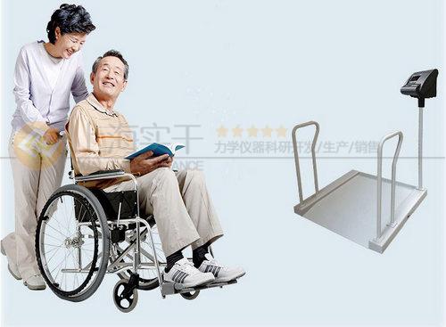 轮椅地磅秤