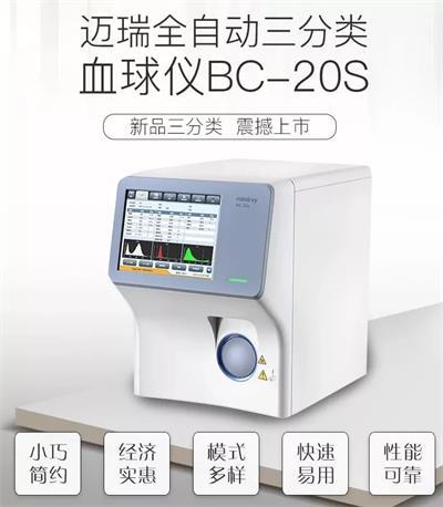 迈瑞血液细胞分析仪bc-20s