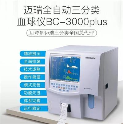 迈瑞血液细胞分析仪bc-3000Plus
