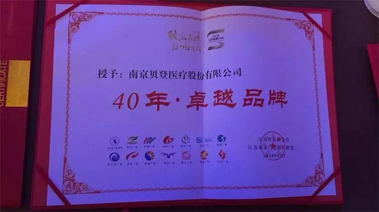40年 品牌荣誉证书