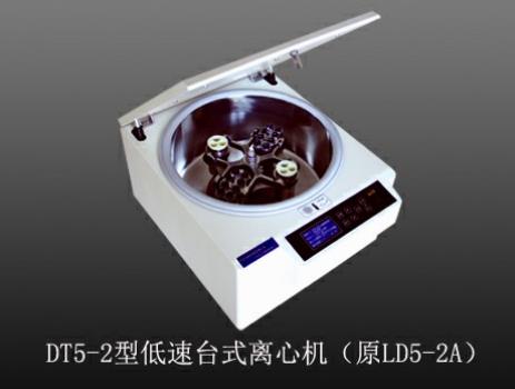 台式离心机DT5-2