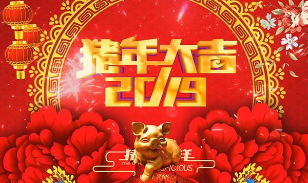 戈普公司2019年春节放假安排