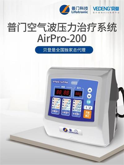 普门AirPro-200空气波压力治疗仪
