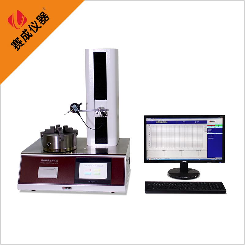 <strong>ZPY/G.医用输液玻璃瓶垂直轴偏差测试仪</strong>