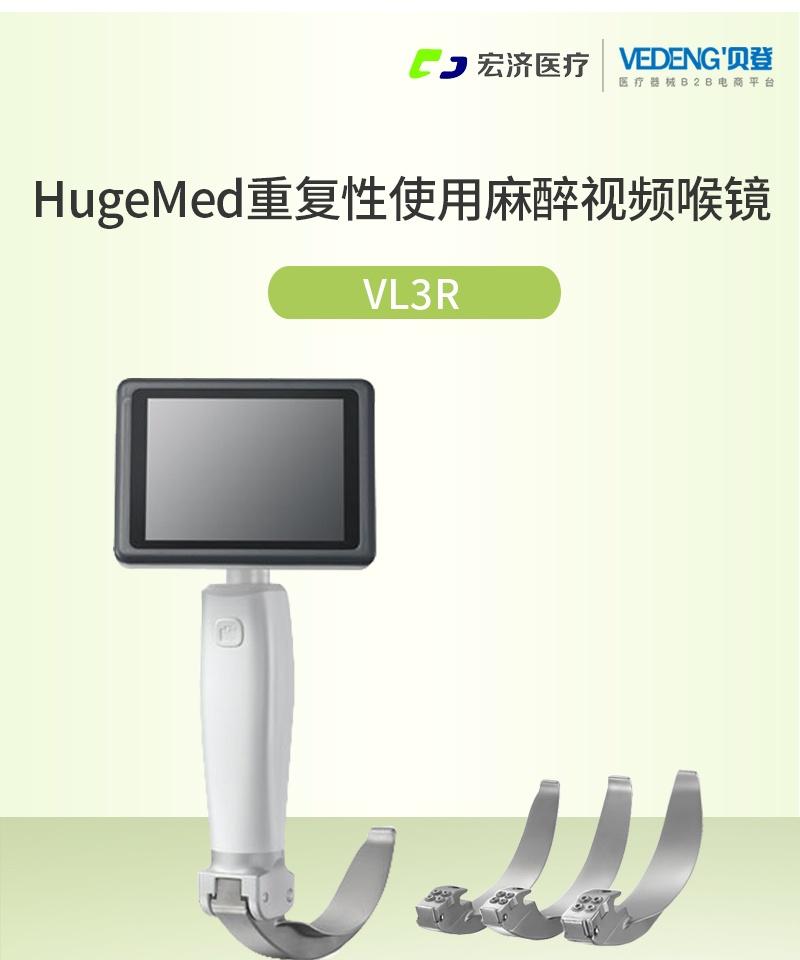 HugeMed可重复性使用麻醉喉镜VL3R